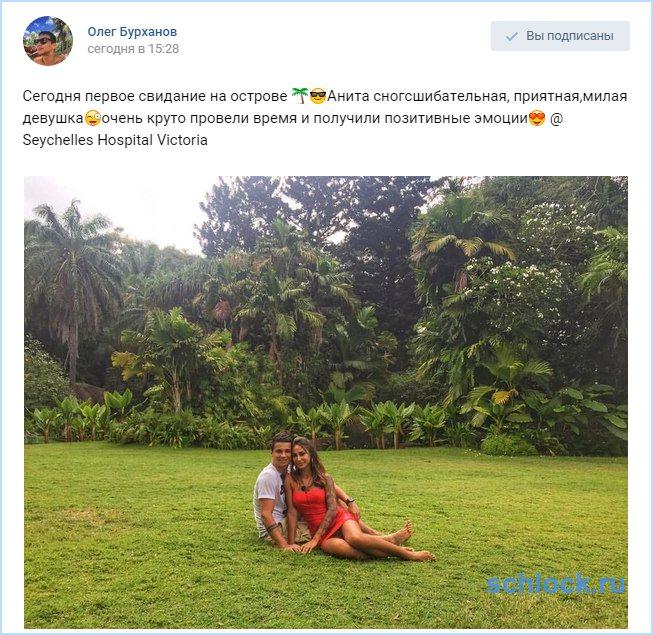 Первое свидание на острове