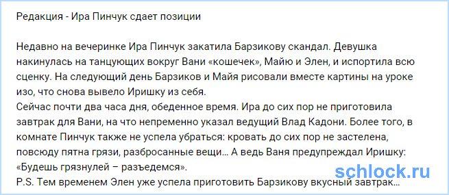 Ира Пинчук сдает позиции