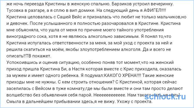 Максим Локотьков уходит с проекта