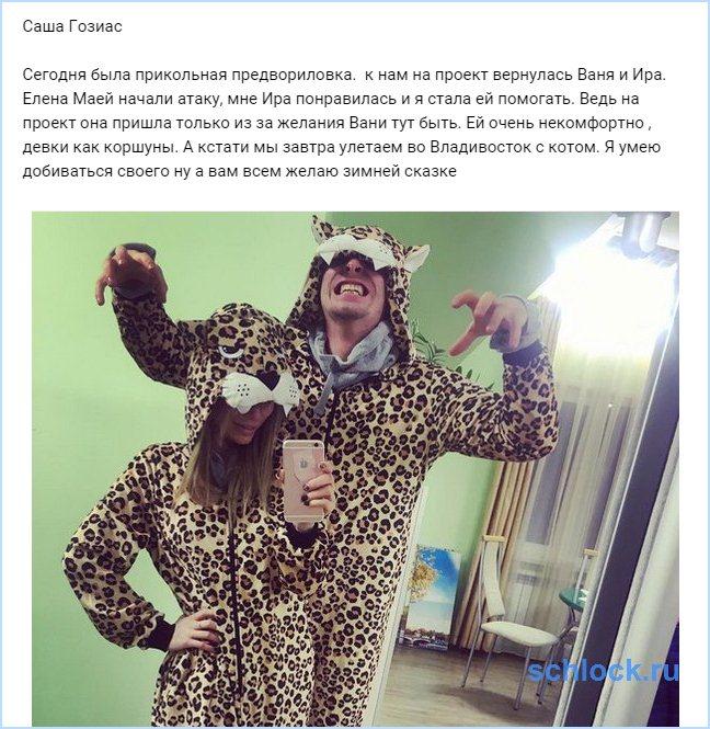 Новости от Гозиас (2 ноября)