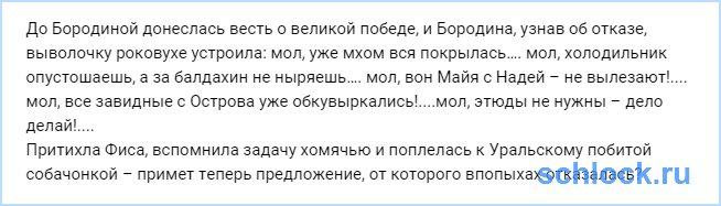 Харитонова не зря на шоу хлеб из корытца хватает?