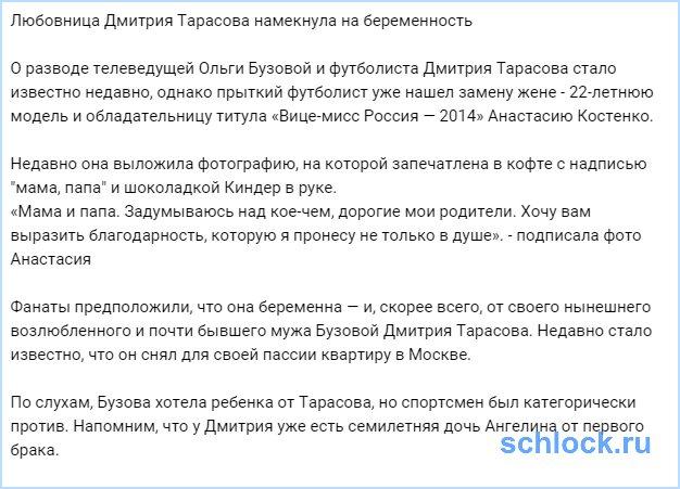 Любовница Дмитрия Тарасова намекнула на беременность