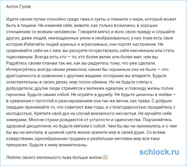 Антон Гусев. Не играйте в дружбу