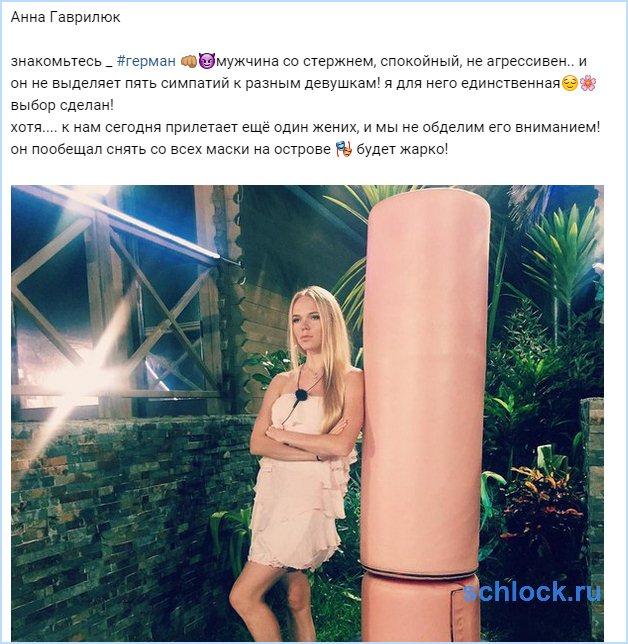 Анна Гаврилюк нашла своего мужчину со стержнем