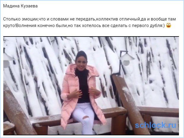 У Мадины Кузаевой столько эмоции!