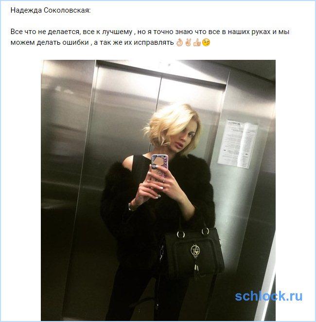 Надежда Соколовская о ошибках