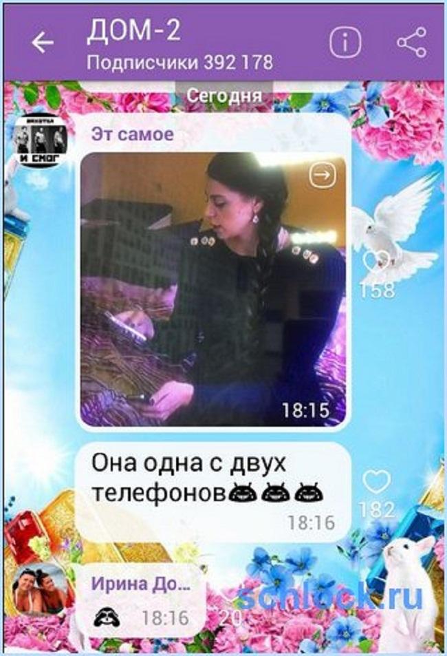 Ольга Рапунцель попала в неловкую ситуацию