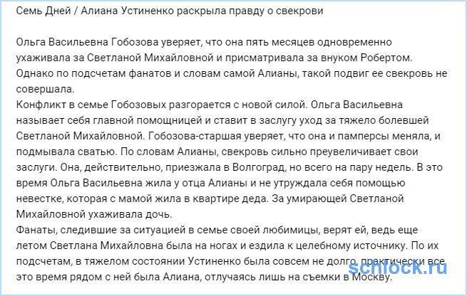 Алиана Устиненко раскрыла правду о свекрови