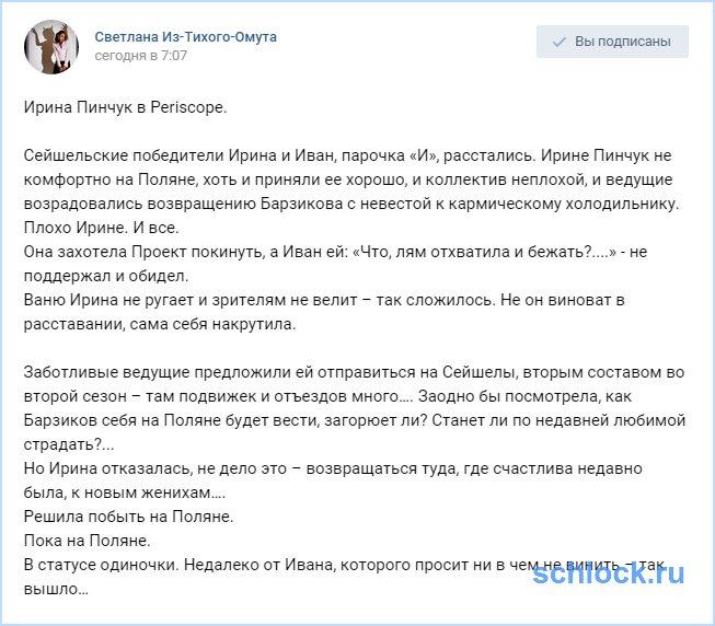 Ирина Пинчук в Periscope (4 ноября)