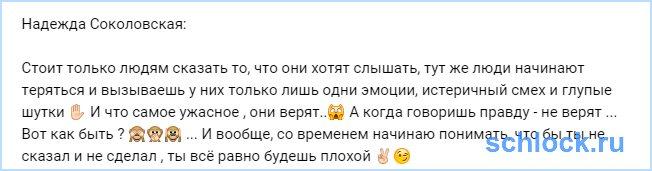 Вот как быть Соколовской?