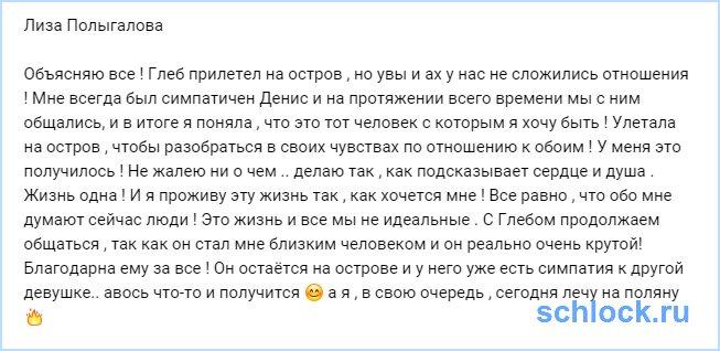 Оправдания Лизы Полыгаловой