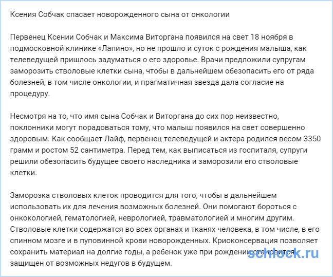 Ксения Собчак спасает новорожденного сына от онкологии