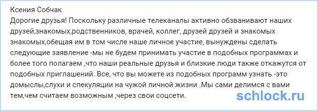 Ксения Собчак отказалась сниматься!
