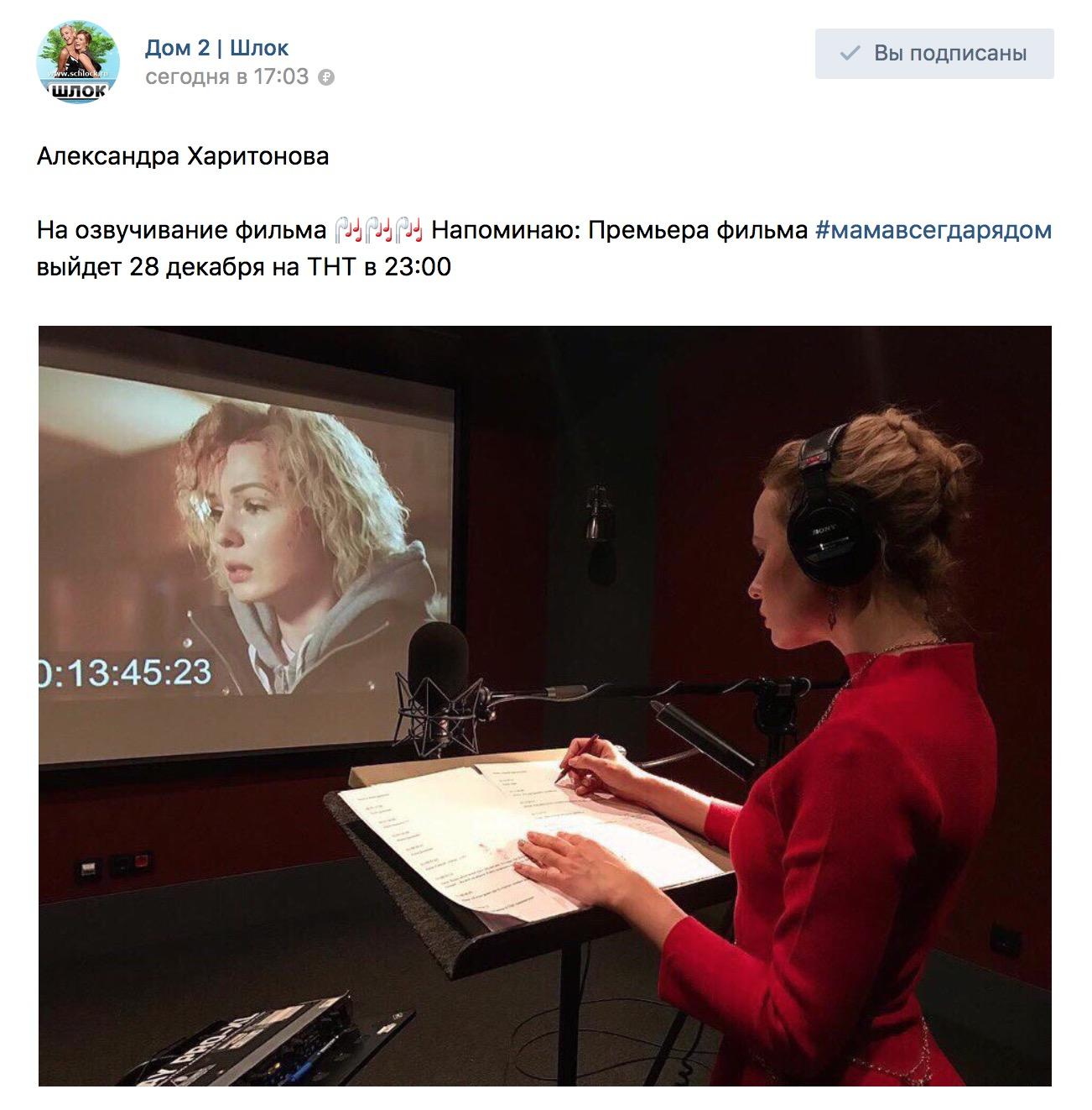 Александра Харитонова на озвучивание фильма