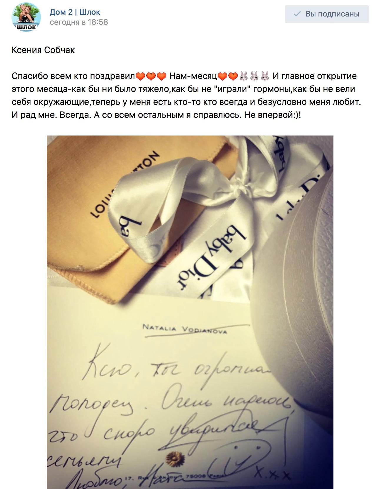 Ксения Собчак. Спасибо всем кто поздравил❤❤❤