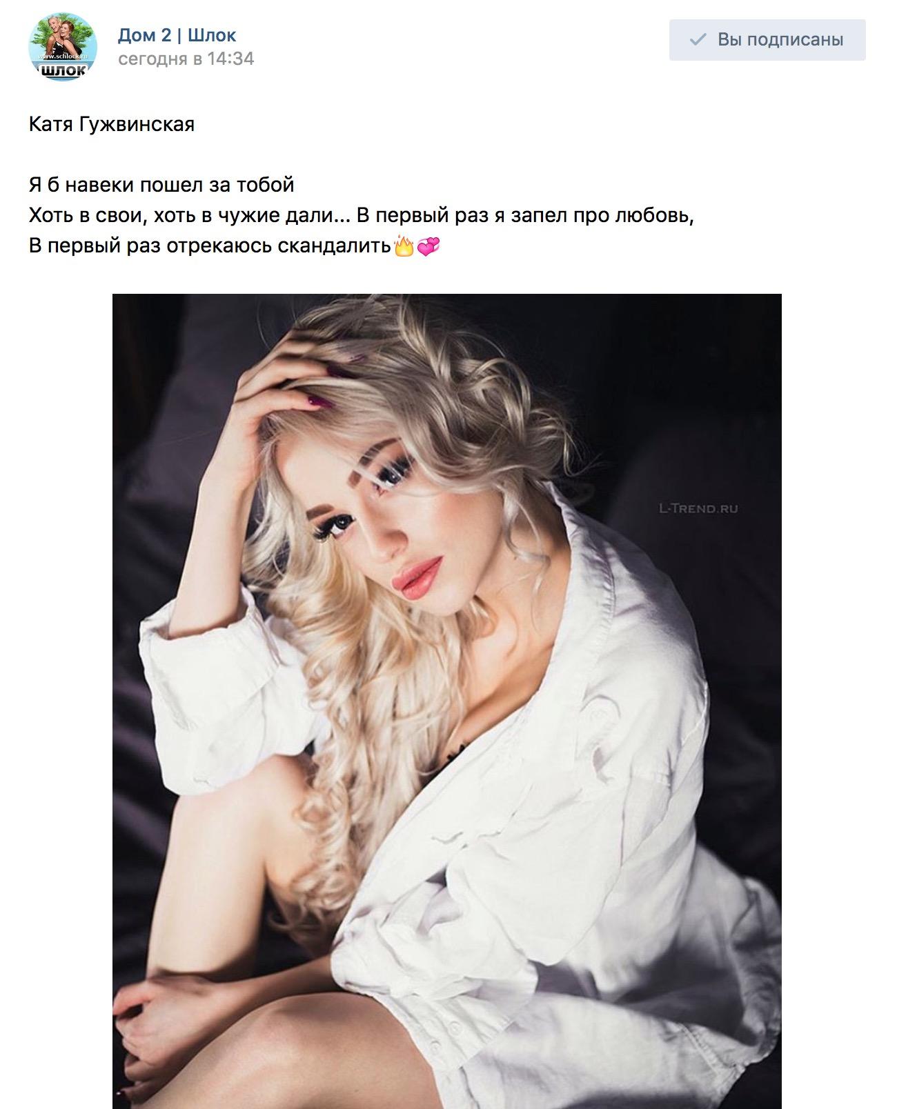 Катя Гужвинская в печали