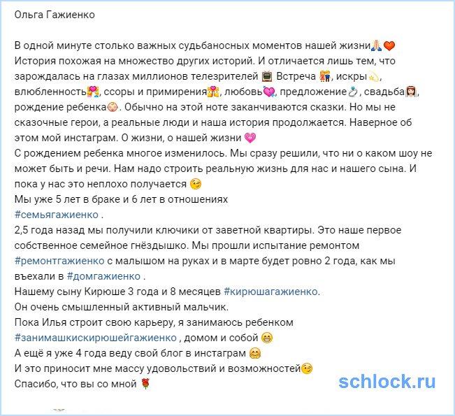 История семьи Гажиенко