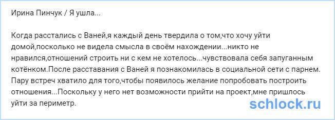 Ирина Пинчук о своем уходе