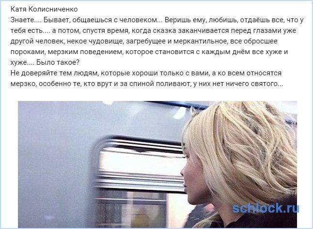Возвращение Колисниченко отменяется?