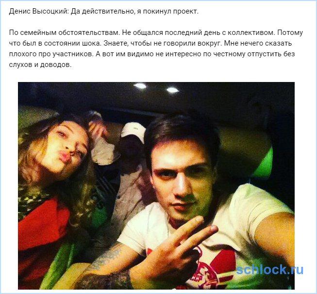 """Денис Высоцкий и его """"семейное обстоятельство"""""""