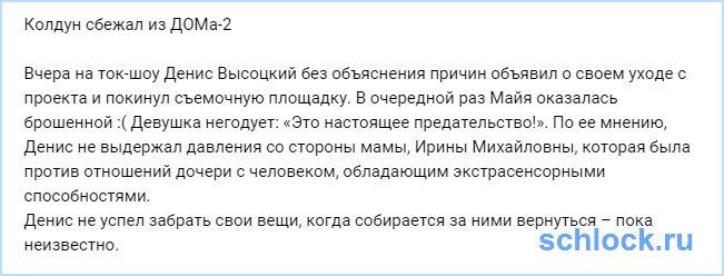 Колдун сбежал из ДОМа-2