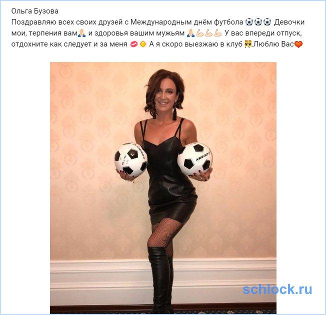 Бузова поздравила футболистов!