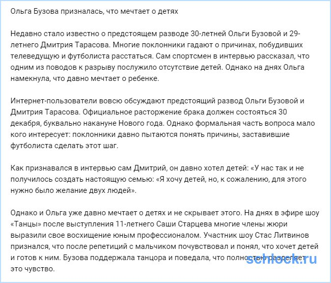 Ольга Бузова призналась, что мечтает о детях