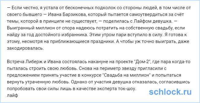 Либерж Кпадону закодировалась ради миллиона рублей!