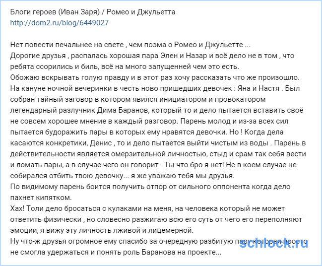Заря о роли Баранова на проекте