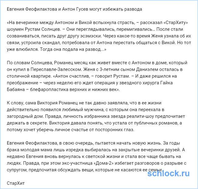 Разлучница Романец или пиар Гусевых?