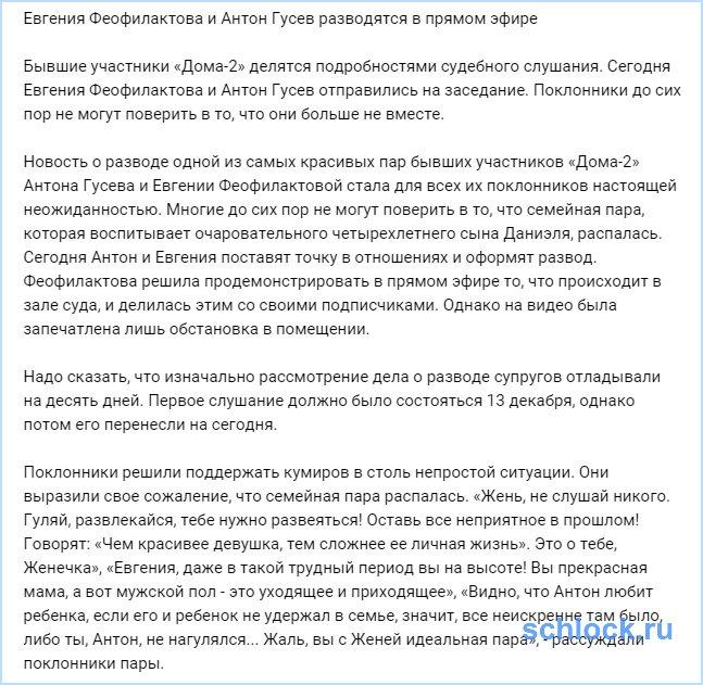 Феофилактова и Гусев разводятся в прямом эфире