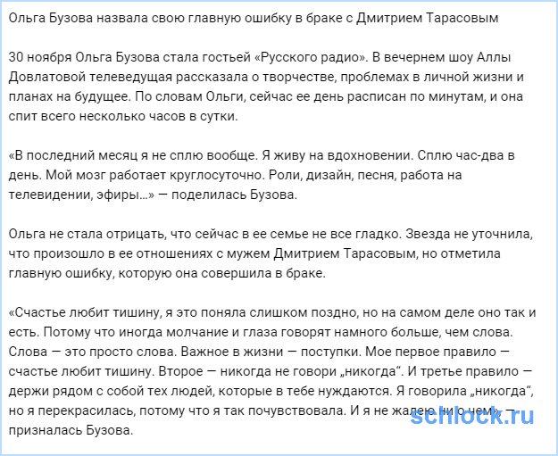 Бузова назвала главную ошибку в браке с Тарасовым
