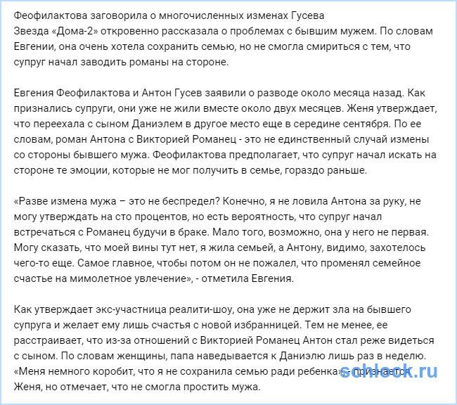 Феофилактова заговорила о многочисленных изменах Гусева