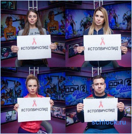 Дом-2 присоединился к всероссийской акции