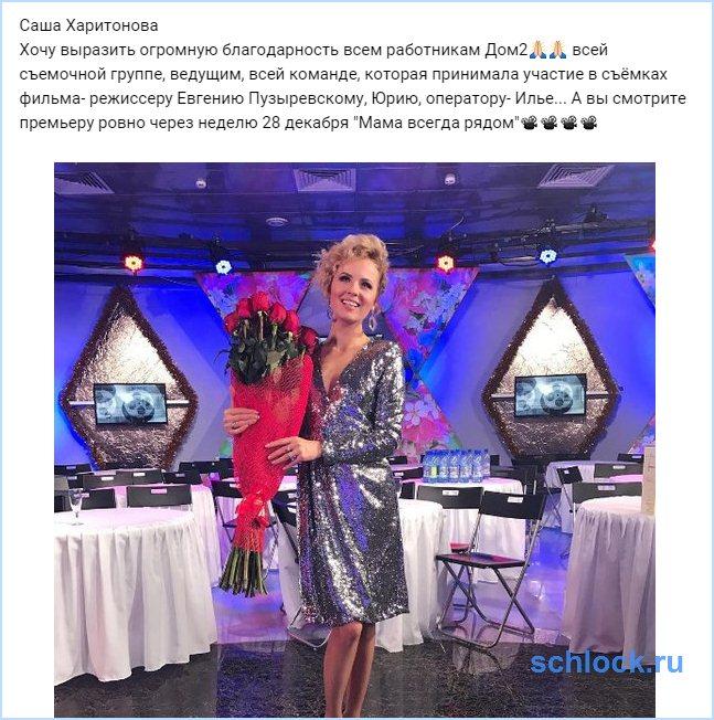 Харитонова выразила огромную благодарность