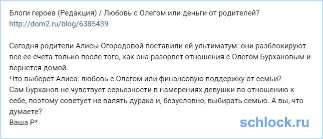 Любовь с Олегом или деньги от родителей?