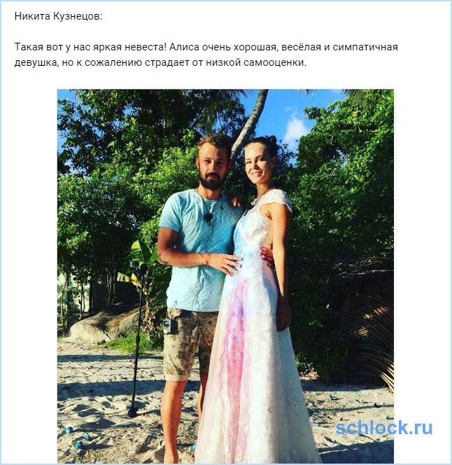 Невеста страдает от низкой самооценки?!