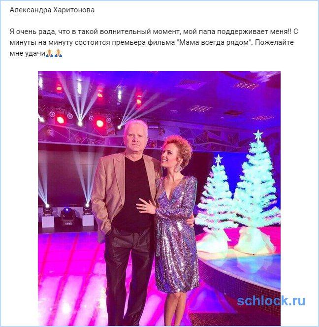 Отец Саши Харитоновой снова приехал поддержать дочь