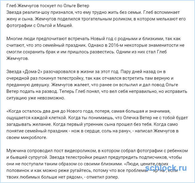 Глеб Жемчугов тоскует по Ольге Ветер