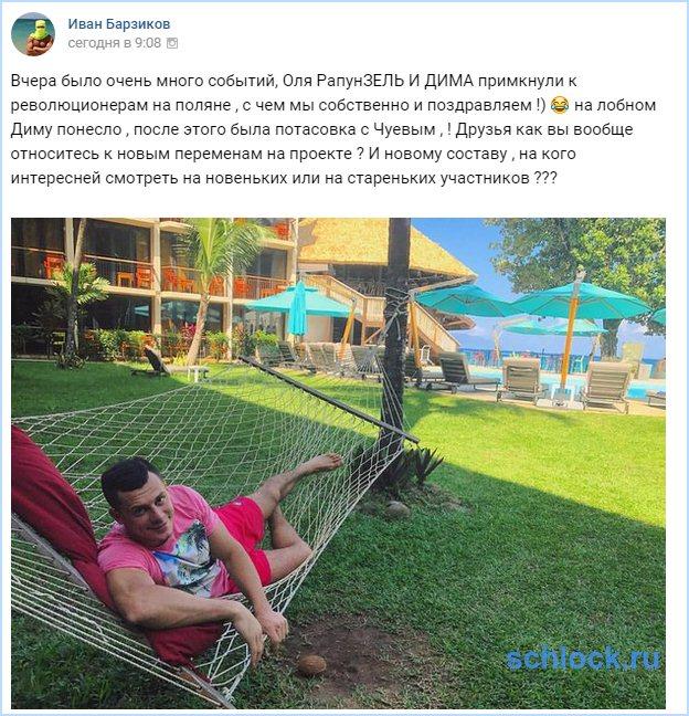 Дмитренко сцепился с Чуевым!