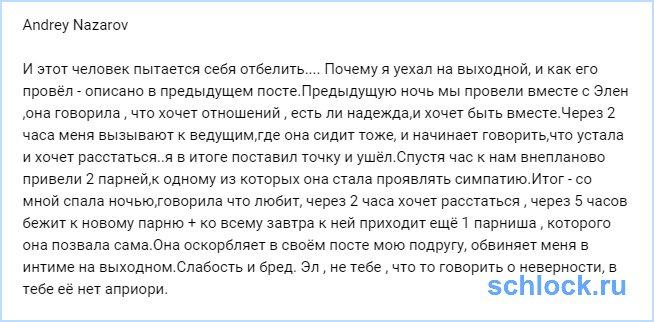 Ответ Андрея Назарова на пост Элен