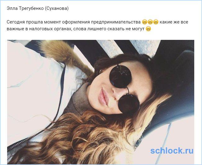Суханова стала бизнес-леди