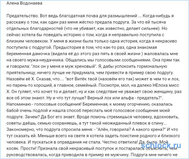 Алена Водонаева. Предательство