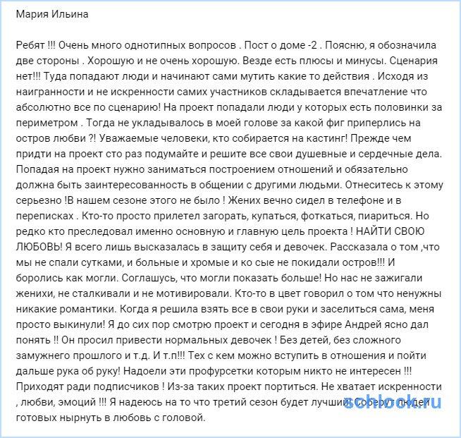 Маша Ильина объяснила почему проект портится!