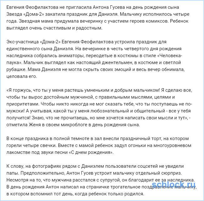 Феофилактова не пригласила Гусева на день рождения сына