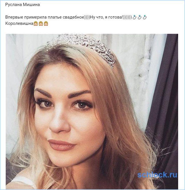 Руслана Мишина на примерке свадебного платья