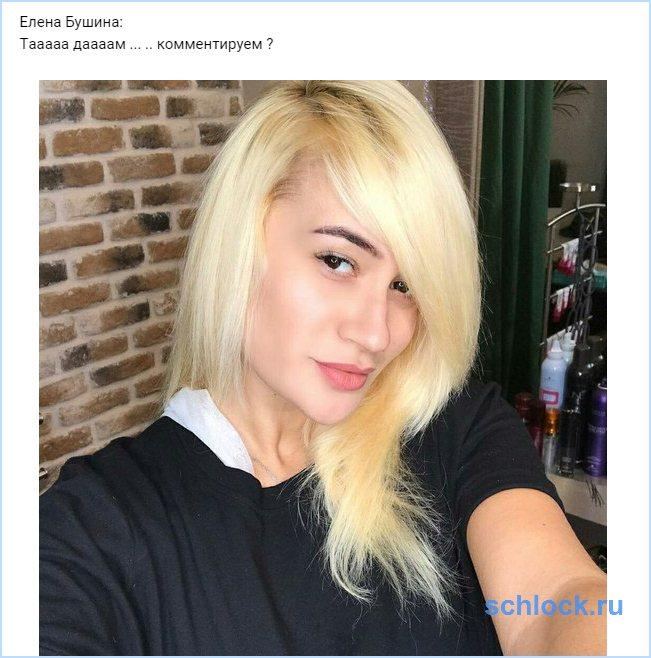 Бушина снова стала блондинкой?