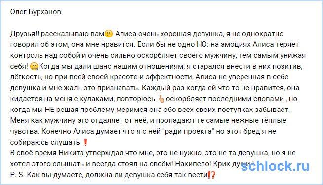 Крик души Олега Бурханова