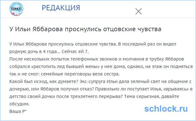 У Ильи Яббарова проснулись отцовские чувства