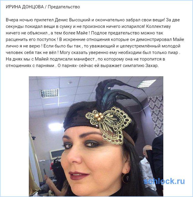 Донцова старшая о предательстве Высоцкого